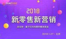 2018新零售 新营销 (专场三)