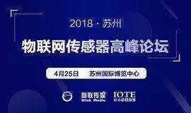 2018苏州物联网传感器高峰论坛
