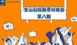 【活动预告】宝山创投融资对接会 第八期