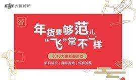 【福利】2018年大疆的第一场趴,快来飞MAVIC AIR啊!-广州场