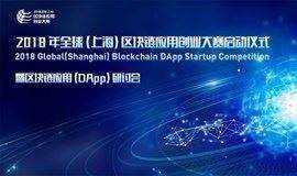 2018年全球(上海)区块链应用创业大赛启动仪式