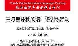 三源里母语外教英语口语训练活动