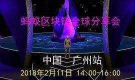 2月11日14:00广州:蚂蚁区块链分享会、赠币活动