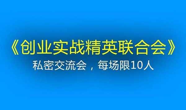 创业实战精英联合会20180203期(资源·人脉·人才·营销·融资·FA·天使投资·风险投资·财务·技术·路演)