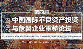 第四届中国国际不良资产投资与危困企业重整论坛