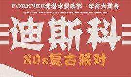 年终大聚会 | 全深圳最好吃的烤金猪,惊现FOREVER漾年会!!