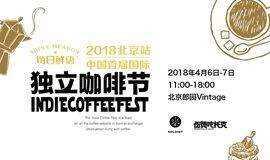 北京 INDIE COFFEE FEST 独立咖啡节来袭!