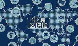 优质区块链项目联合宣讲·杭州站