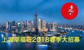 幸福莊剧场&朗读工坊2018春季招募启动!