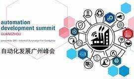 第二届国际自动化发展广州峰会