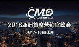2018亚洲首席营销官峰会 CMO Congress Asia 2018
