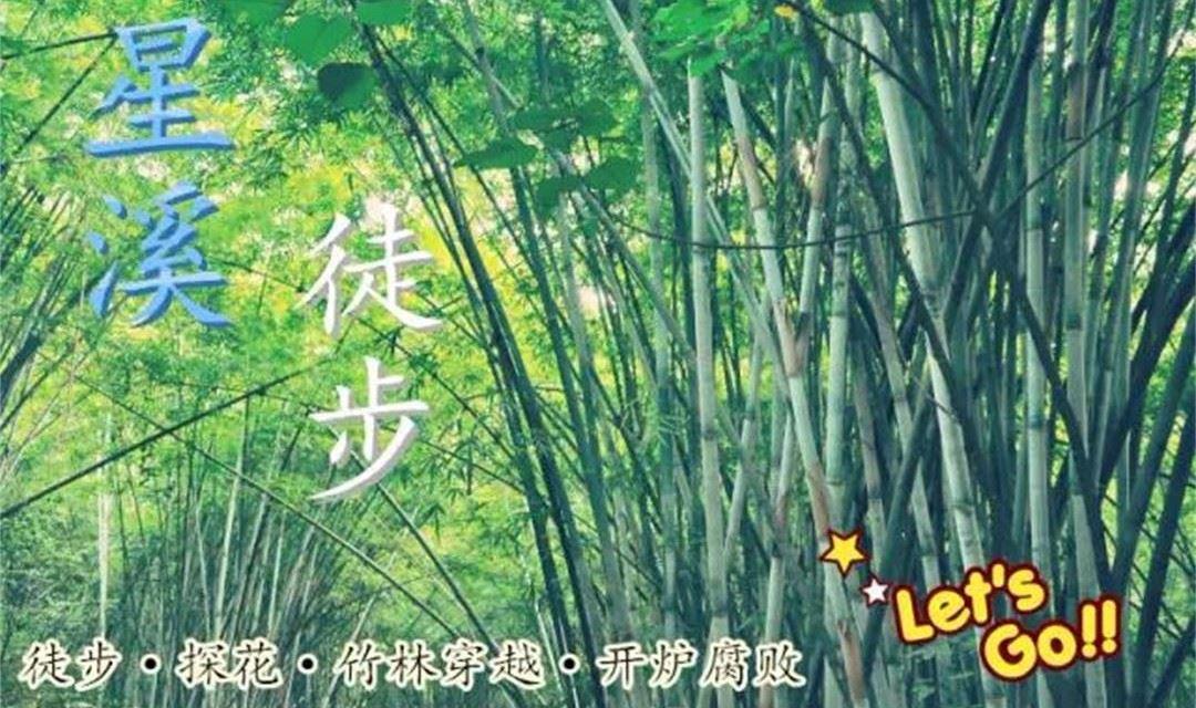 每周日出发|休闲徒步星溪线:吃货们,从化的竹筒饭等你来战!