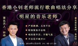 明星的音乐老师——香港小钊老师流行音乐唱法分享会