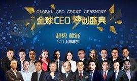 全球CEO梦创盛典,限时免费参加China Startup!