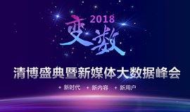 2018清博盛典暨新媒体大数据峰会