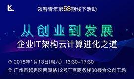 """领客青年沙龙第58期""""从创业到发展——企业IT架构云计算进化之道"""""""