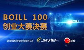 第一届BOILL 100·创业大赛决赛