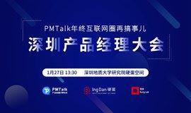 深圳互联网圈再搞事儿|深圳产品经理大会