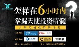中国天使投资节研习营