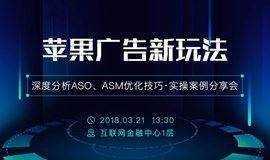 """实操案例分享——""""苹果广告新玩法 """"【北京站】"""