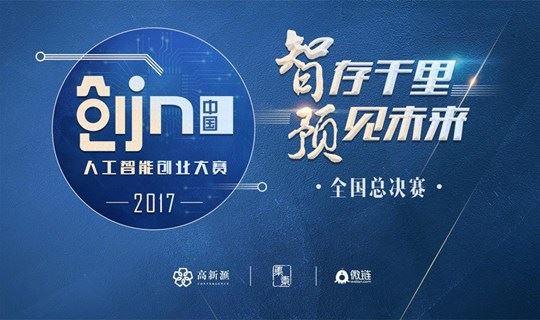 全国总决赛 13个TOP AI项目 | 创IN中国 人工智能全国创业大赛