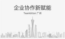 Teambition 企业协作新赋能-广州站