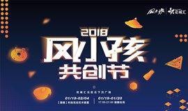 2018风小孩共创节
