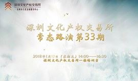 深圳文交所常态路演平台 第33期 创展谷专场路演 暨精品路演活动