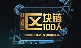 """BABI财经""""区块链100人""""全国行北京站"""