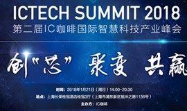 ICTech Summit 2018 第二届IC咖啡国际智慧科技产业峰会