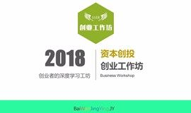 百万菁英·资本创投创业工作坊