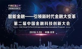 智能金融——引领新时代金融大变革 FINTECH第二届中国金融科技创新大会