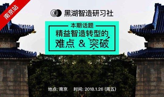 黑湖智造研习社-精益智造转型的难点与突破 -南京站