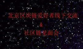北京区块链爱好者线下交流活动&社区链见面会