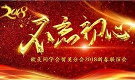 """欧美同学会留英分会2018年""""不忘初心、留学报国""""新春联谊会"""
