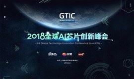 GTIC 2018全球AI芯片创新峰会