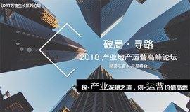 破局·寻路 | 2018 产业地产运营高峰论坛