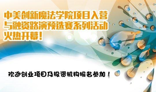 01/24 人大人科创中美创新魔法学院项目入营与融资路演 影视文化专场(172期)