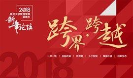 复旦管院蓝墨水新年论坛:金融风险、改革与一带一路