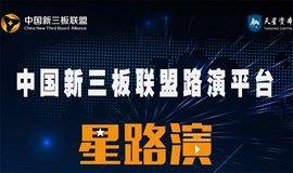 活动 |1.24星路演NO.36相约北京, 优质项目与您不见不散!