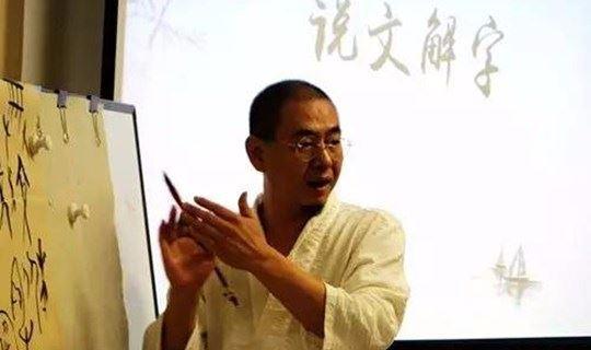 公益讲座【文化荟客厅·第十三期】说文解字.540部首(五)