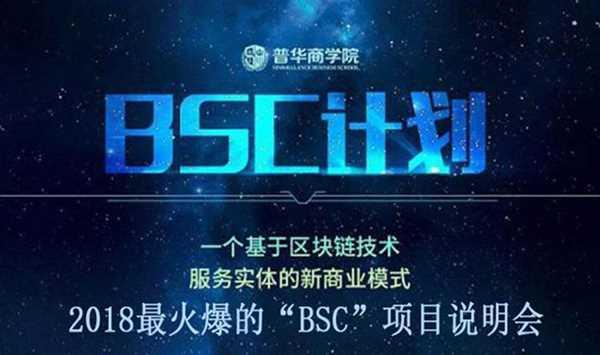"""""""BSC""""项目线上说明会:基于区块链的新商业模式一份投资、两月回本、收益十年!"""