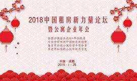 2018中国租房新力量论坛