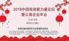 2018中国租房新力量论坛暨公寓企业年会