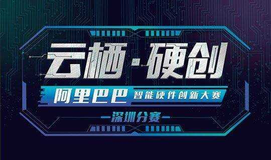 """""""云栖·硬创""""阿里巴巴智能硬件创新大赛--深圳分赛 观众报名入口"""