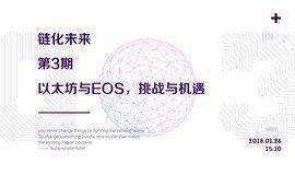 缘创派【链化未来】第3期-以太坊与EOS,挑战与机遇