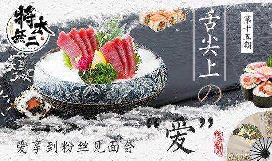 """《舌尖上的""""爱""""》——爱享到武汉 粉丝交流会 XV 将太无二 (1818店)"""