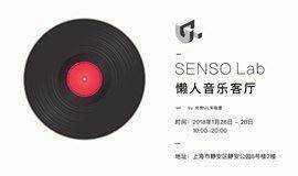 Senso Lab - 懒人音乐客厅 Lazy Music Saloon