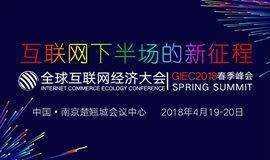 GIEC2018全球互联网经济大会春季峰会
