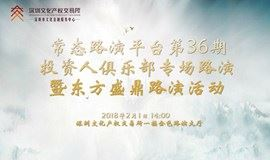 深圳文交所常态路演平台 第36期 投资人俱乐部专场路演 暨东方盛鼎路演活动